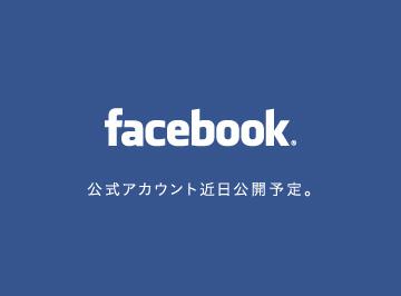 facebook 公式アカウント近日公開予定