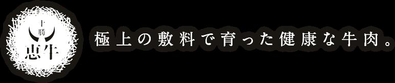 【十勝 恵牛】極上の敷料で育った健康な牛肉。