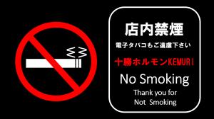 十勝ホルモンKEMURI 禁煙マーク黒地