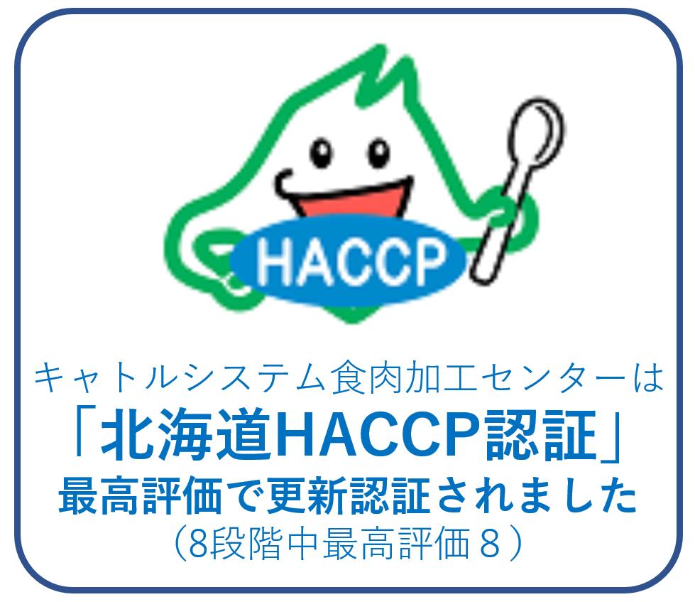 HACCP評価基準.8